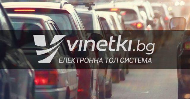 Винетки онлайн от Vinetki.bg