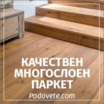 podovete-banner-position2